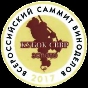 Золотая медаль на дегустационном конкурсе «КУБОК СВВР 2017»