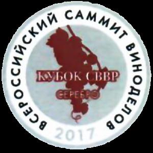 Серебряная медаль на дегустационном конкурсе «КУБОК СВВР 2017»