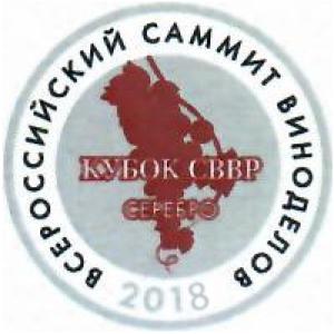 Серебряная медаль дегустационного конкурса «Кубок СВВР 2018»