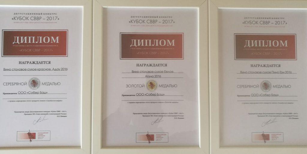 «Кубок СВВР» - одно из самых важных соревнований на рынке виноделия России.