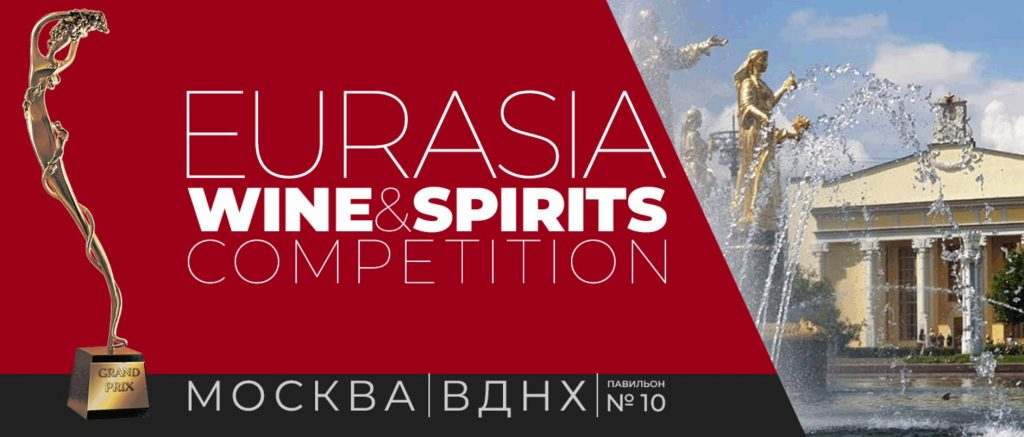 EURASIA WINE & SPIRITS COMPETITION, Moscow 2021 (EAWSC)