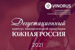 Итоги дегустационного конкурса «Южная Россия 2021»